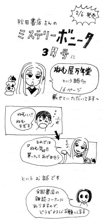 ボニータ3月号ねむ屋万年堂