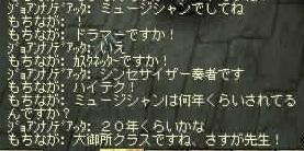 03 ミュージシャン