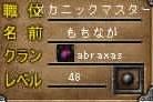 01 クラン