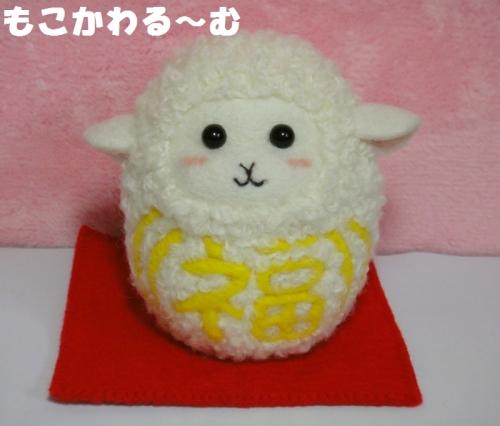 羊だるま大1