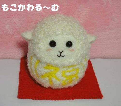 羊だるま中1