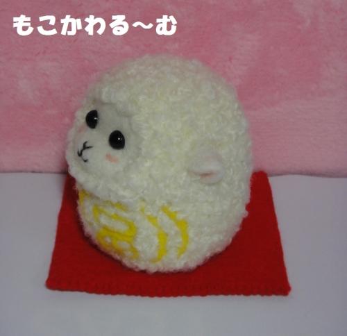 羊だるま中2
