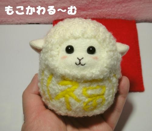 羊だるま中5
