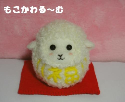 羊だるま小1