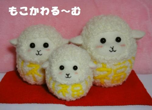 羊だるま小6