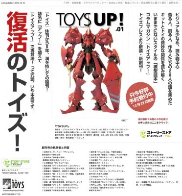 ToysUp00.jpg