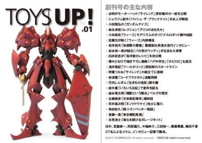 ToysUp01.jpg