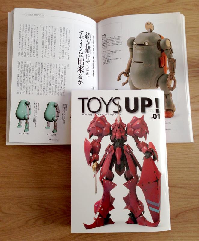 toys up 発売 toys アーカイブのお知らせ