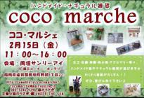 cocomarche (600x410)