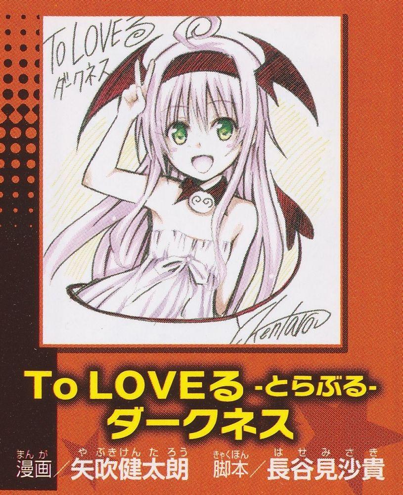 ジャンプスペシャルアニメフェスタ2014ガイドブックララ