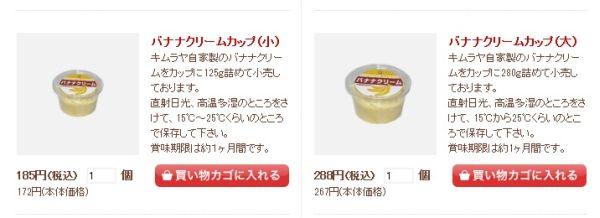 木村屋オンラインショップバナナクリーム