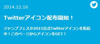 ジャンプフェスタ2015公式ツイッターアイコン配布