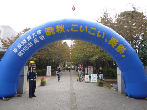 2014年東京経済大学葵祭1