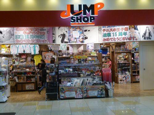 ジャンプショップアリオ倉敷店20141101