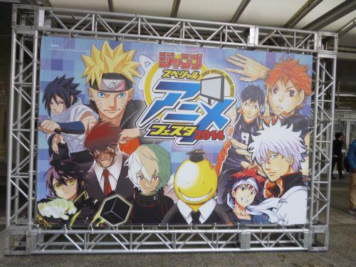 ジャンプスペシャルアニメフェスタ2014東京