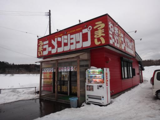 ラーショ平内店