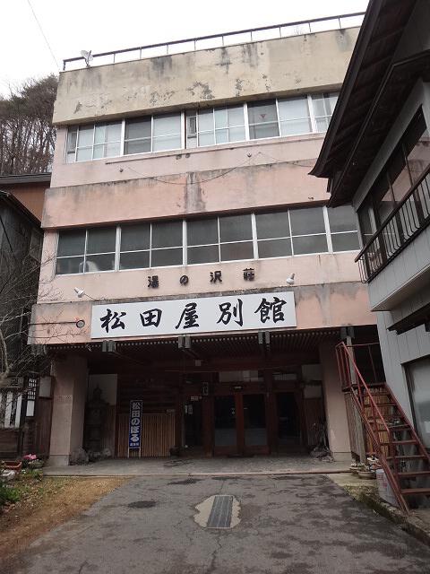 松田屋別館