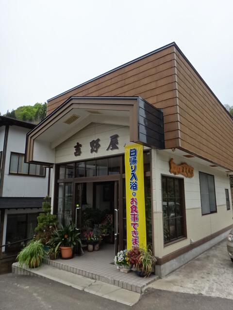 湯川吉野屋旅館