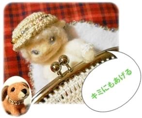 hanakoinumaru.jpg