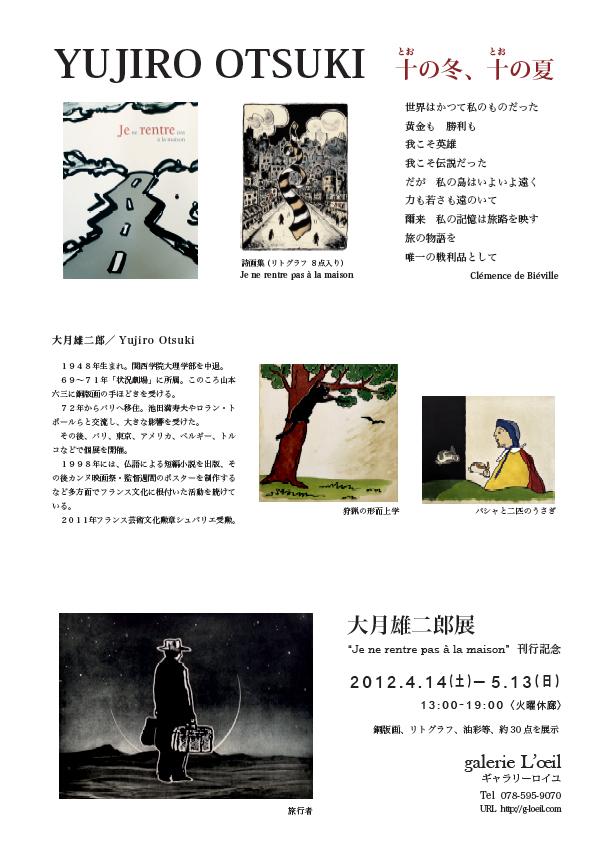 EXPO,Y.OTSUKI
