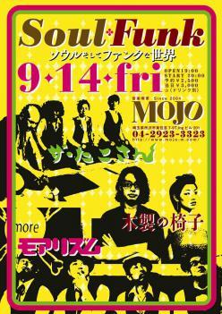 811mojo_soulfunk_B_s.jpg