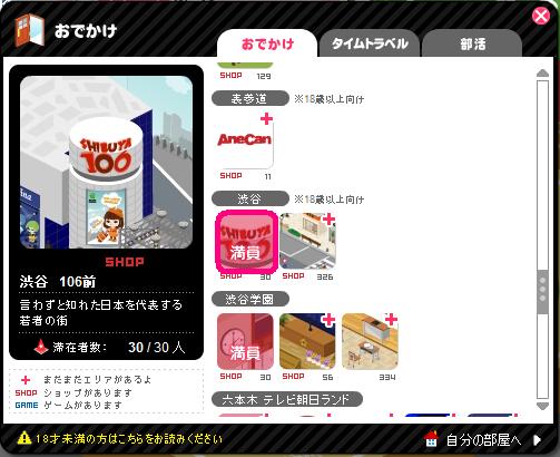 アメーバピグ スクラッチカード-渋谷106前♪
