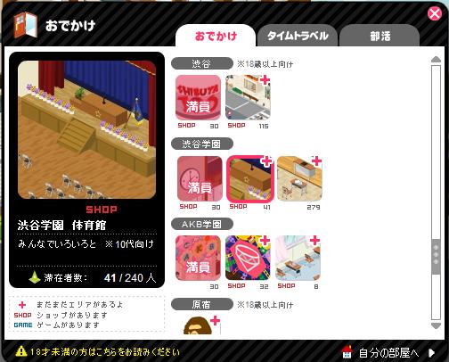 アメーバピグ スクラッチカードの引換券の場所-渋谷学園♪-3