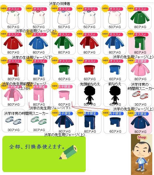 アメーバピグ 渋谷学園4♪-4