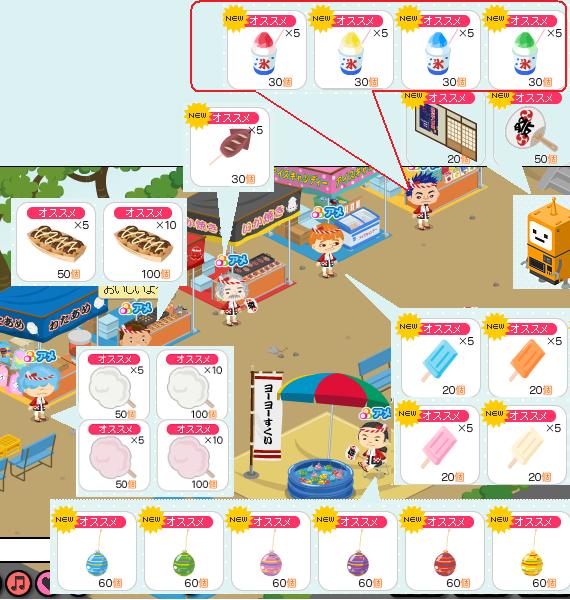 アメーバピグ2011 夏祭り広場価格早見表♪