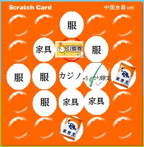 アメーバピグ スクラッチカードの引換券の場所カジノ・釣りの場所も♪