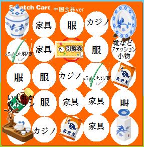 アメーバピグ スクラッチカードの引換券の場所カジノ・釣りの場所も♪-中国食器ver全アイテム