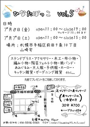 2012hibata.jpg