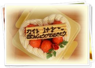 カイちゃんケーキ