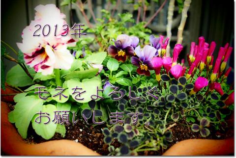 2013年、今年もよろしくお願いします。