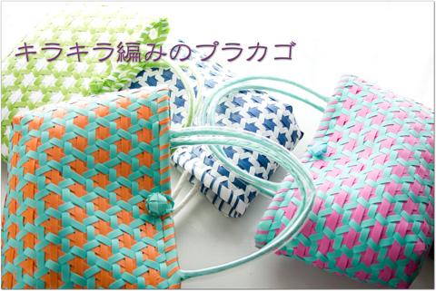 キラキラ編みのプラカゴ