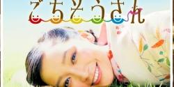 o-GOCHISOSAN-facebook.jpg