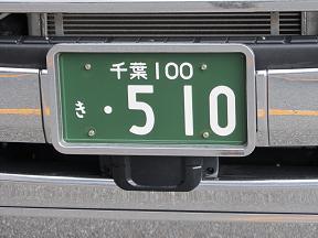 車登録番号