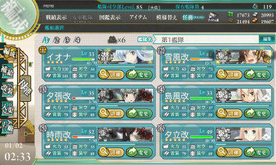 KanColle-140102-02331169.png