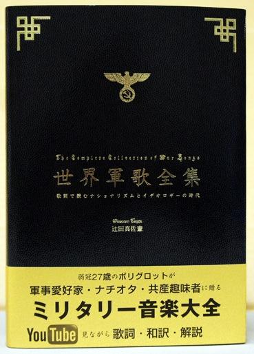 130606世界軍歌全集