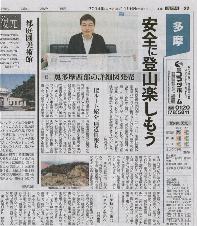 東京新聞2014-11-06-2 (679x777)