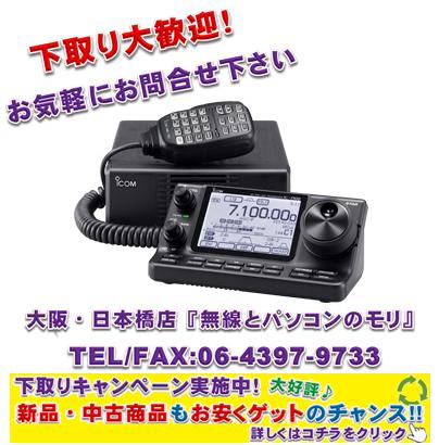 【下取り大歓迎!】ICOM IC-7100S / IC-7100M / IC-7100シリーズ 下取り相談受付開始★安くゲットするチャンス到来! (無線とパソコンのモリ 大阪・日本橋)