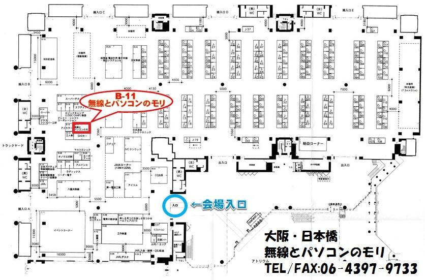 『ハムフェア 2013 in 東京ビッグサイト』 出展ブース決定!! (無線とパソコンのモリ 大阪・日本橋)