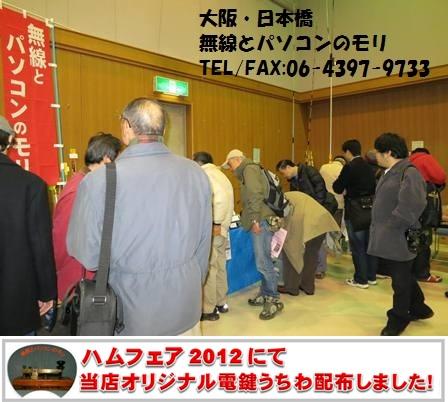 『2013年 関西ハムシンポジウム』にご来場有難うございました!