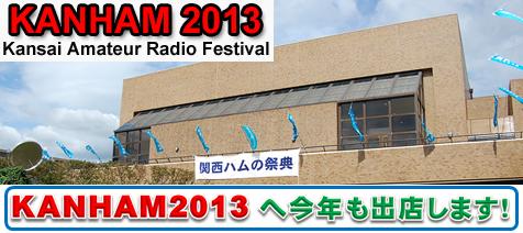 「第18回 関西アマチュア無線フェスティバル (KANHAM2013)」へ出展します  (無線とパソコンのモリ 大阪・日本橋)