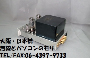 Triode/トライオード TRV-A88 A級プリメインアンプ (KT-88真空管アンプ) メーカー完成品 入荷です!