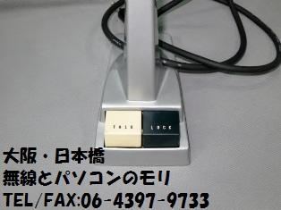 UD-844 ヤエス スタンドマイク 50KΩ YAESU 入荷です!