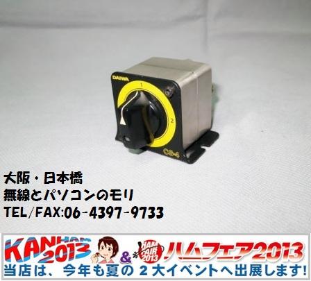 ダイワ CS-4 4回路同軸切換器/BNC用 DAIWA 入荷です!