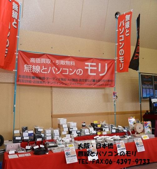 『第18回 関西アマチュア無線フェスティバル / KANHAM 2013』へのご来場有難うございました! (無線とパソコンのモリ 大阪・日本橋)