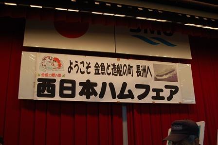 『第12回 西日本ハムフェアー』ご来場有難うございました!