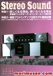 【広告掲載誌】『Stereo Sound  2013年春号 No.186』ステレオサウンド